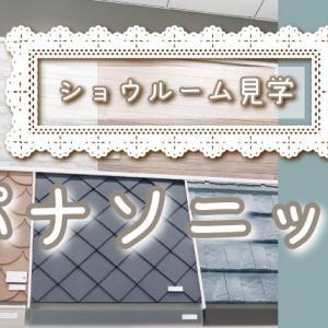 【ショウルーム見学】パナソニック(1/2)(キッチン、トイレ、その他)