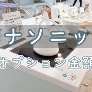 【ショウルーム見学】パナソニックのオプション金額(お風呂、洗面台、キッチン、トイレ)