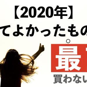 【2020年】買ってよかったもの5選【最高コスパで生活を豊かに】