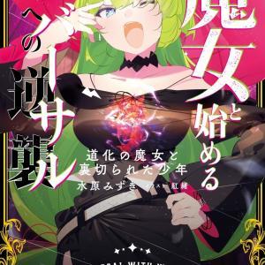 読書感想:魔女と始める神への逆襲 道化の魔女と裏切られた少年
