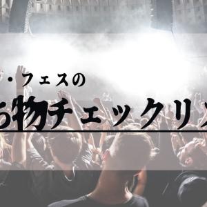 【2021年版】ライブ・フェスの持ち物チェックリスト