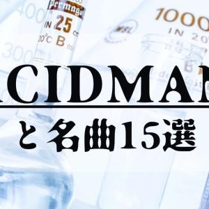 「ACIDMAN」と名曲15選