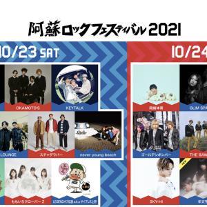 【熊本】『阿蘇ロックフェスティバル2021』タイムテーブル発表