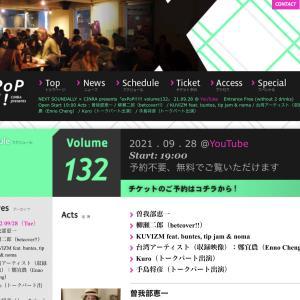 【オンライン】『exPoP!!!!!』オンラインで再始動。LINE 「SOUNDALLY」と共同で28日配信