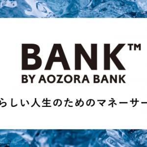 金利が0.2%?あおぞら銀行BANKのカードを作ってみた