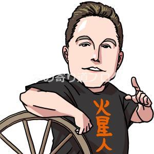 車輪を知らない火星人~イーロン・マスクとH・G・ウェルズ~