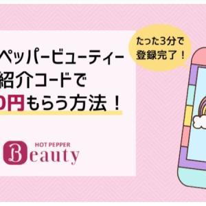 【2021年3月14日まで】ホットペッパービューティー紹介コード入力で1,000円!友達紹介キャンペーン!