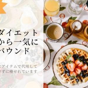 韓方ダイエット成功からリバウンド!食欲抑制アイテムは身近なもので十分だった!