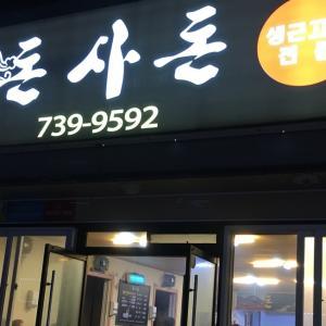 済州島のおすすめレストランその1