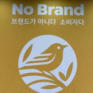 No Brandでお勧めお菓子5点