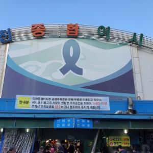 仁川総合魚市場その1