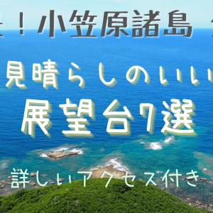 絶景!父島の見晴らしのいい展望台7選とアクセス【小笠原諸島】