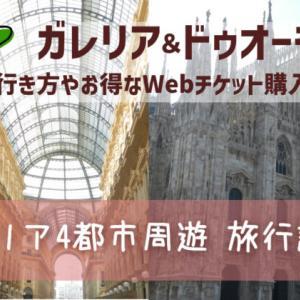 ミラノ 観光 ガレリア&ドゥオーモ+@ 行き方やお得なWebチケット購入方法