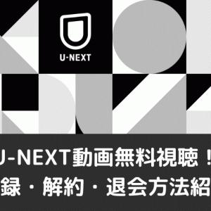 U-NEXT動画無料視聴!登録・解約・退会方法紹介