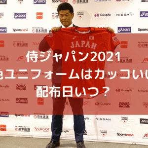 侍ジャパン2021赤色ユニフォームはカッコいい?配布日いつ?