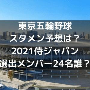 東京五輪野球スタメン予想は?2021侍ジャパン選出メンバー24名誰?