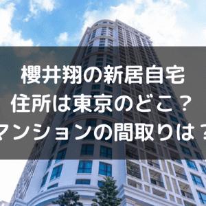 櫻井翔の新居自宅住所は東京のどこ?マンション間取りは?