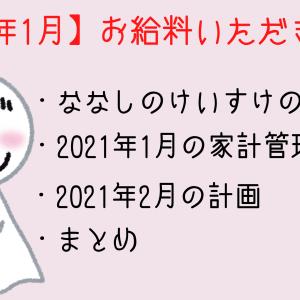 【2021年1月】お給料いただきました