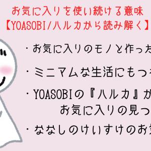お気に入りを使い続ける意味【YOASOBI/ハルカから読み解く】
