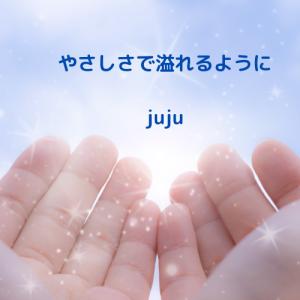 juju|三浦春馬さんに捧ぐ<やさしさで溢れるように>の歌詞がいい!