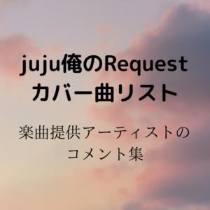 juju|<俺のリクエスト>収録曲リストと楽曲提供アーティストのコメント集