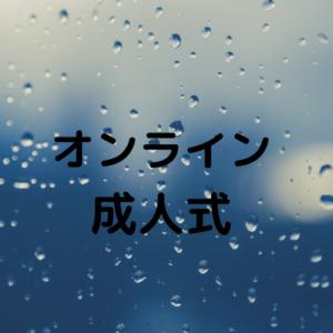 2021成人式中止|東京都の14区はここ!公式HP付き
