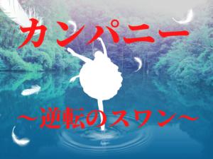 カンパニー 逆転のスワン|宮尾俊太郎さんの経歴・今までの出演作品