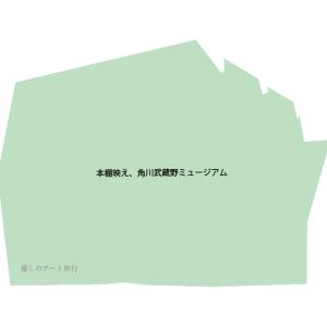 [鑑賞散歩]本棚映え、角川武蔵野ミュージアム