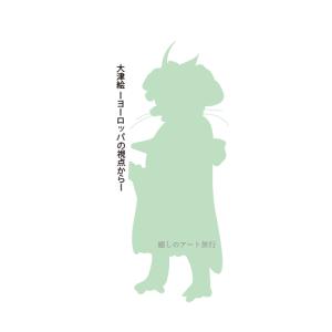 [鑑賞散歩]かわいい、ゆかい、大津絵コレクション
