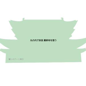 [トーク]丸の内で奈良 薬師寺を想う