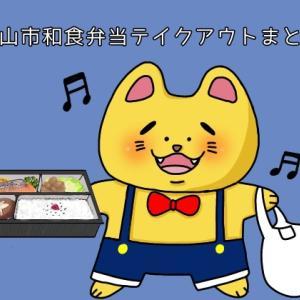 富山市で和食弁当をテイクアウトできるおすすめ居酒屋・懐石屋10選!
