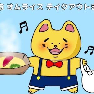 富山市でオムライスがテイクアウトできる人気おすすめ店まとめ!とろとろフワフワ