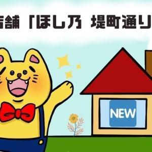 【ほし乃 すき丼】堤町通りにオープンしたほし乃2号店!炙りすき丼専門店