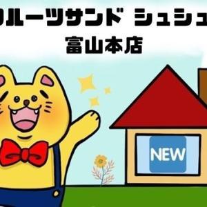 【フルーツサンド シュシュ 富山本店】ついに店舗がオープン!