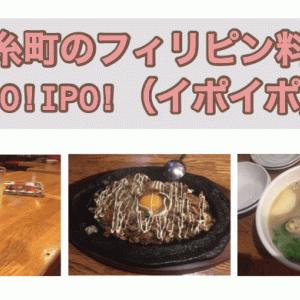 錦糸町のフィリピンレストランIPO!IPO!(イポイポ)の食レポ・店内レポ