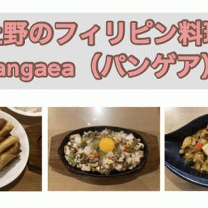上野のフィリピンレストランPangaea(パンゲア)食レポ・店内レポ
