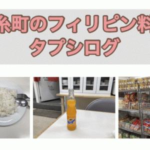 錦糸町のフィリピンレストランタプシログ食レポ・店内レポ