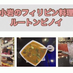 小岩のフィリピンレストラン『LUTONG PINOY(ルートンピノイ)』食レポ・店内レポ