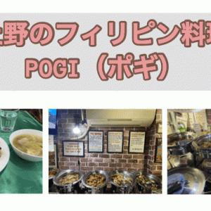 【食べ放題】上野のフィリピンレストラン『POGI Resto Live Bar(ポギ)』食レポ・店内レポ