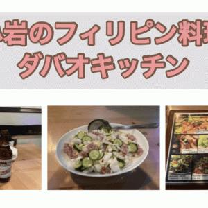 小岩のフィリピンレストラン『DAVAO KITCHEN(ダバオキッチン)』食レポ・店内レポ