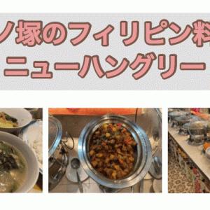 【食べ放題】竹ノ塚のフィリピンレストラン『ニューハングリー』食レポ・店内レポ