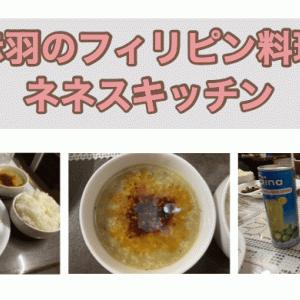 【食べ放題】赤羽のフィリピンレストラン『ネネスキッチン』食レポ・店内レポ