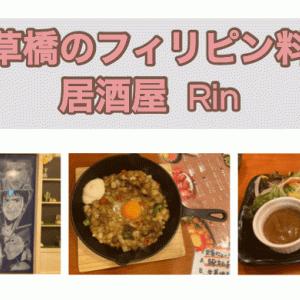 浅草橋のフィリピン料理『居酒屋Rin浅草橋本店』の食レポ・店内レポ