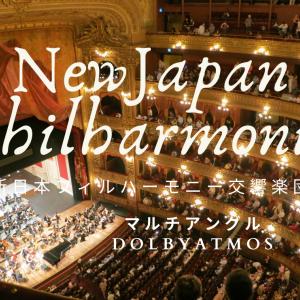 【新日本フィル】オーケストラで世界初の高品質サウンド&マルチアングル配信はどこで見られる?