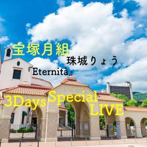 【月組】珠城りょう 3Days Special LIVE『Eternità』がお得に視聴できるライブ配信サービスは?宝塚過去公演もチェック!