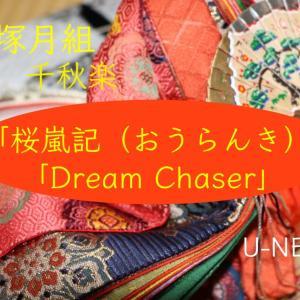 【宝塚月組】「桜嵐記・Dream Chaser」 千秋楽のライブ配信をおトクに視聴!U-NEXTで見られる月組の過去公演も!