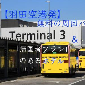 【羽田空港発】無料の検疫シャトルバス「周回バス」の乗り場はどこ?帰国者プランがある蒲田のホテルも紹介!