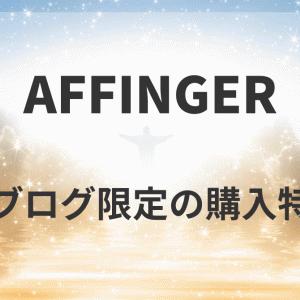 保護中: 【当ブログ限定】あなたのAFFINGERライフを最高のスタートにする5つの特典!