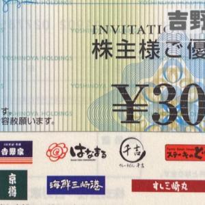 吉野家HD(9861)の株主優待。使い勝手のよい外食系優待です。