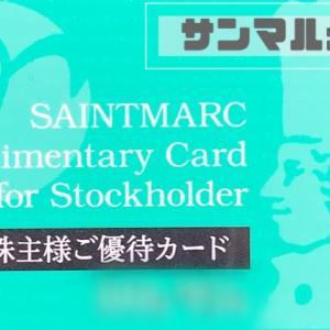 サンマルクHD(3395)の株主優待。近くに店舗があるなら持っておいて損はないお得案件!